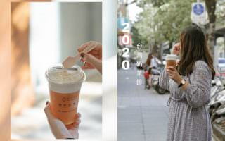 台北台中美食|2020台灣奶茶節-簡單五步驟,就能用10元把喜歡的飲料帶回家