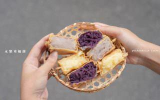 台北大同|永樂車輪餅-古早味車輪餅,紫心地瓜爆餡綿密