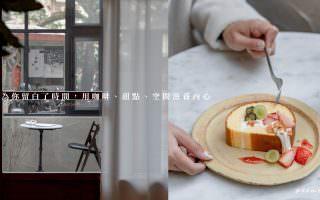 高雄苓雅|留白 blankcafe-Amis Cafe2.0,為你留白了時間,用咖啡、甜點、空間滋養內心