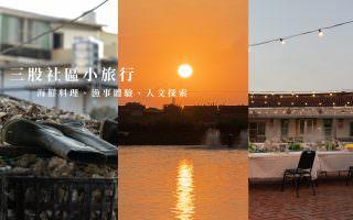 台南七股|三股社區一日小旅行-品最新鮮手做料理、玩三股漁事體驗|七股深度旅遊