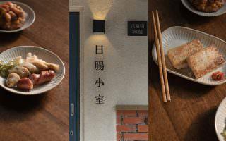 高雄鼓山|日腸小室-傳承三代的臺灣傳統滋味,文青風格小吃店